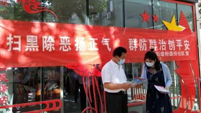 粉莲街社区开展扫黑除恶宣传网上投注彩票APP