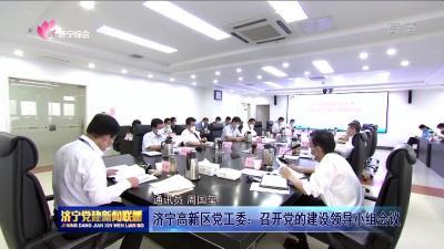 济宁高新区党工委:召开党的建设领导小组会议