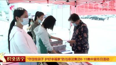 """""""守住錢袋子 護好幸福家""""防范非法集資6·15集中宣傳日活動"""
