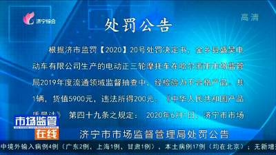 濟寧市市場監督管理局處罰公告