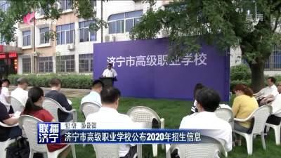 济宁市高级职业学校公布2020年招生信息