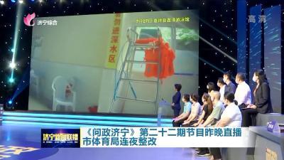 《问政济宁》第22期节目昨晚直播 济宁市体育局连夜整改