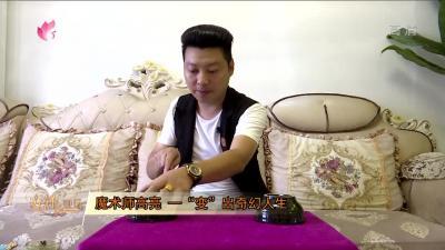 """《安舒在現場》——魔術師高亮—""""變"""" 出奇幻人生"""
