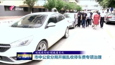市中公安分局開展亂收停車費專項治理
