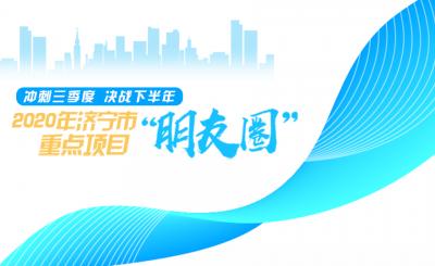 """2020年濟寧市重點項目""""朋友圈"""""""