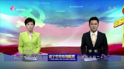 濟寧黨建新聞聯播-20200713
