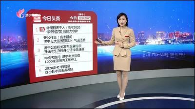 今日头条济宁10大热议-20200706