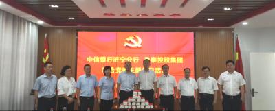 中信银行济宁分行开展联合党建主题党日活动
