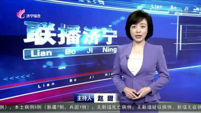 聯播濟寧_20200721
