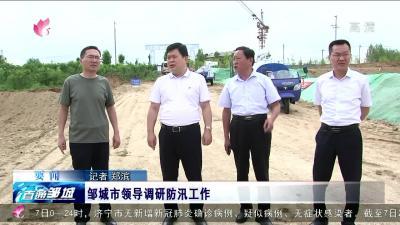 邹城市领导调研防汛工作