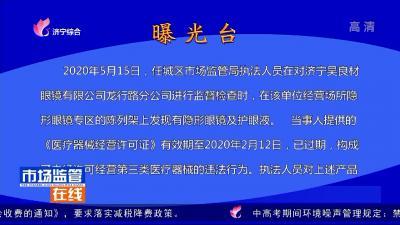 濟寧市市場監督管理局公布違法典型案例