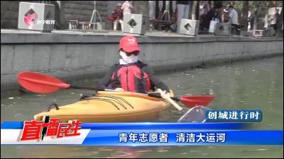 青年志愿者 清洁大运河