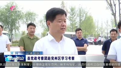 微山縣黨政考察團赴兗州區學習考察