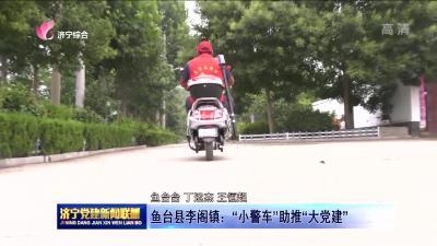 """魚臺縣李閣鎮:""""小警車""""助推""""大黨建"""""""