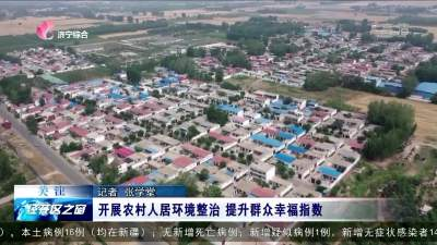 濟寧經開區:開展農村人居環境整治 提升群眾幸福指數