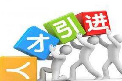 """@高新區企業 """"2020贏在濟寧高層次人才賽創匯""""50個獎項等你來拿"""