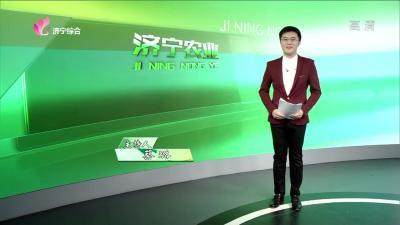 济宁农业——20200630