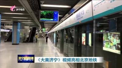 《大美济宁》视频亮相北京地铁