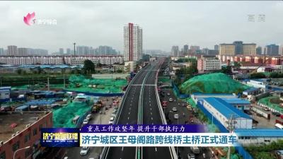 濟寧城區王母閣路跨線橋主橋正式通車