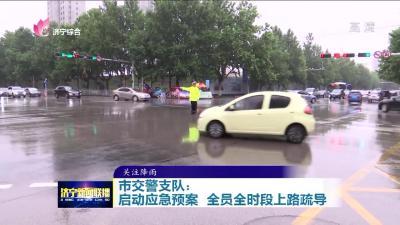 市交警支隊:啟動應急預案 全員全時段上路疏導