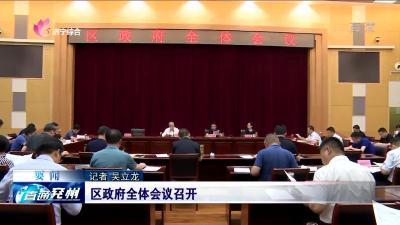 兗州區政府全體會議召開