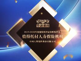 """中国人寿荣获""""值得托付人寿保险机构""""奖"""