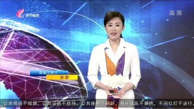 財金濟寧-20200714