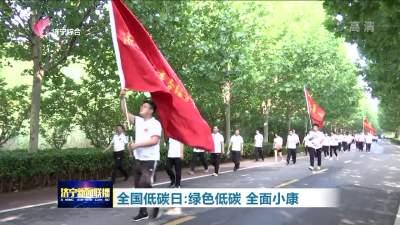 济宁各地开展全国低碳日宣传活动 倡导绿色低碳节能理念