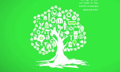 """節能宣傳周丨每個環保小習慣 都是""""綠色之樹""""的葉子"""