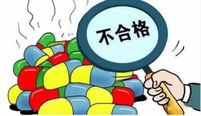 山东这16批次药品不合格 济宁一企业上黑榜