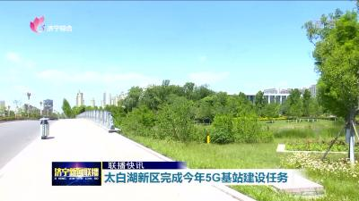 太白湖新區完成今年5G基站建設任務