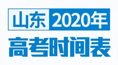 山东2020年高考时间表,考生请拿好