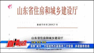 涌泰·瀾灣:太陽能熱水器等待二次安裝 承諾服務到底
