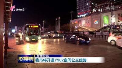 我市將開通Y902夜間公交線路