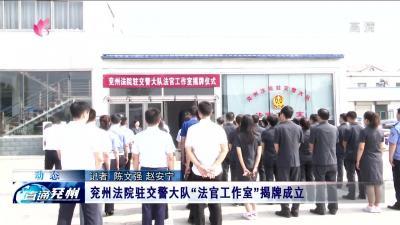 """兗州法院駐交警大隊""""法官工作室""""揭牌成立"""