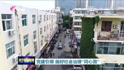 """济宁市3300多个小区成立党支部 画好基层社会治理""""同心圆"""""""