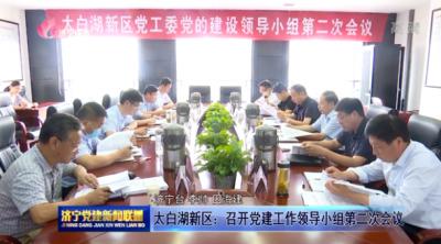 太白湖新区:召开党建工作领导小组第二次会议