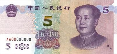 2020年版第五套人民币5元纸币将发行 防伪性能提升
