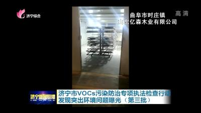 济宁市VOCs污染防治专项执法检查行动发现突出环境问题曝光(第三批)
