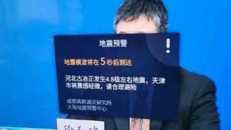 唐山5.1级地震前电视弹出预警!山东2022年全面建成地震预警系统