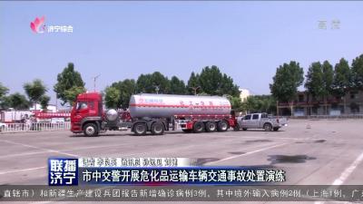 市中交警开展危化品运输车辆交通事故处置演练