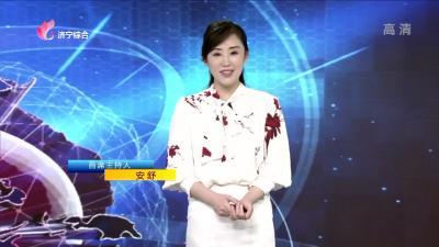 財金濟寧-20200711