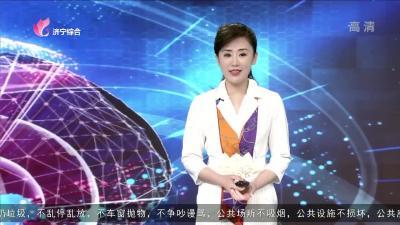 財金濟寧-20200718