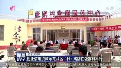 創業信用貸款示范社區(村)揭牌在張寨村舉行