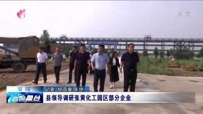 鱼台县领导调研张黄化工园区部分企业