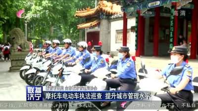 摩托車電動車執法巡查 提升城市管理水平