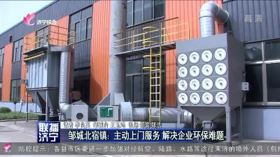 邹城北宿镇:主动上门服务 解决企业环保难题