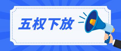 """山东 """"五权下放""""释放高校发展活力"""