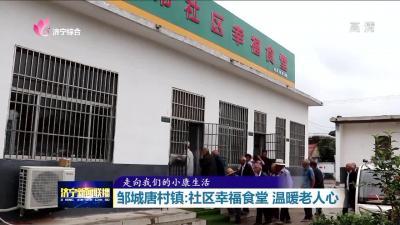 鄒城唐村鎮:社區幸福食堂  溫暖老人心