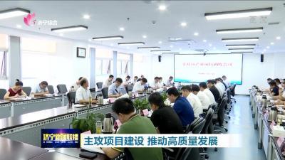 濟寧召開東、西片區產業項目調度會 主攻項目建設 推動高質量發展